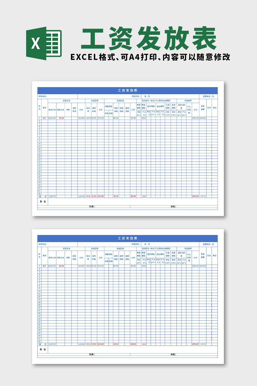 财务会计蓝色工资发放表Excel表格模板