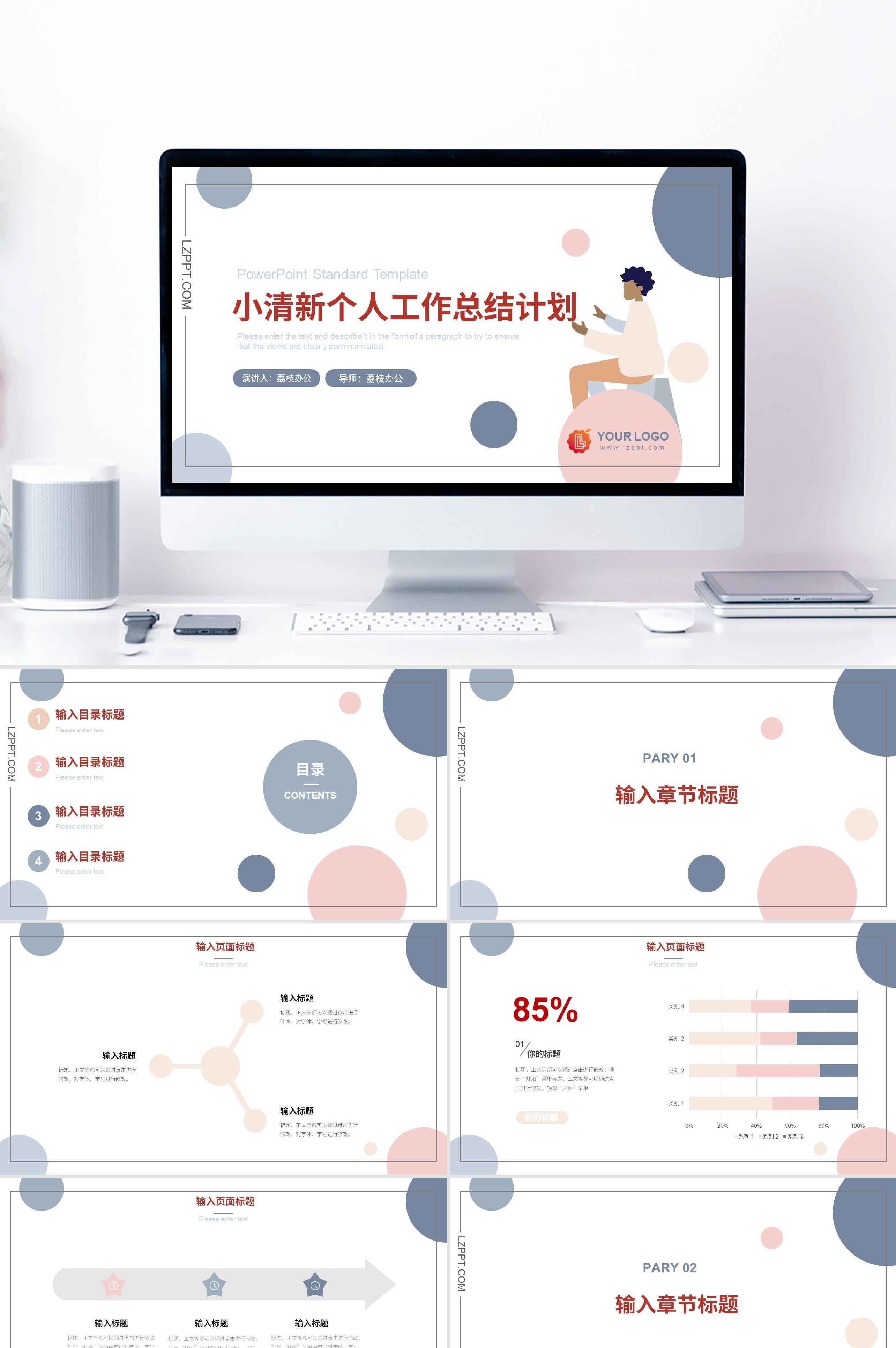 粉蓝小清新带动画个人工作总结计划PPT模板