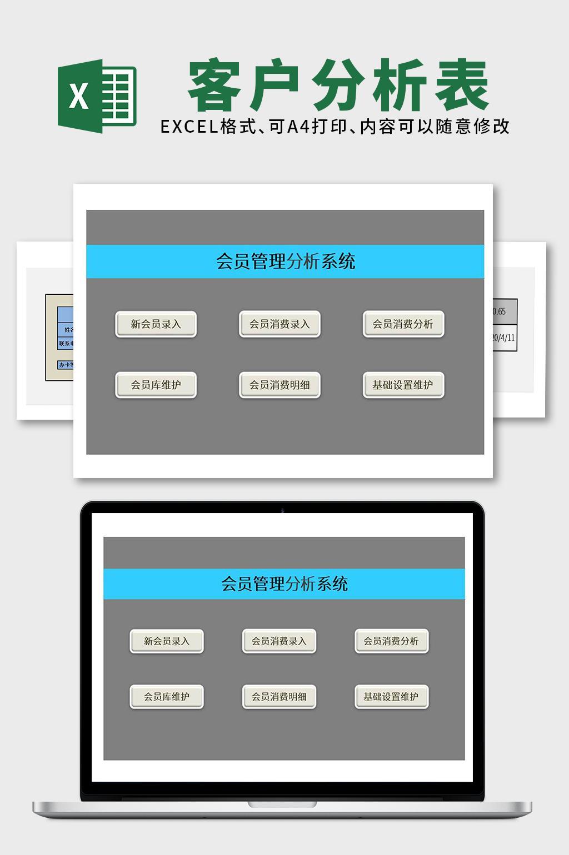 简约客户管理分析系统excel表格模板