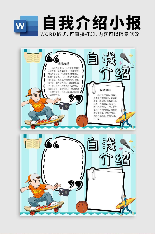 简约个性自我介绍手抄报word模板