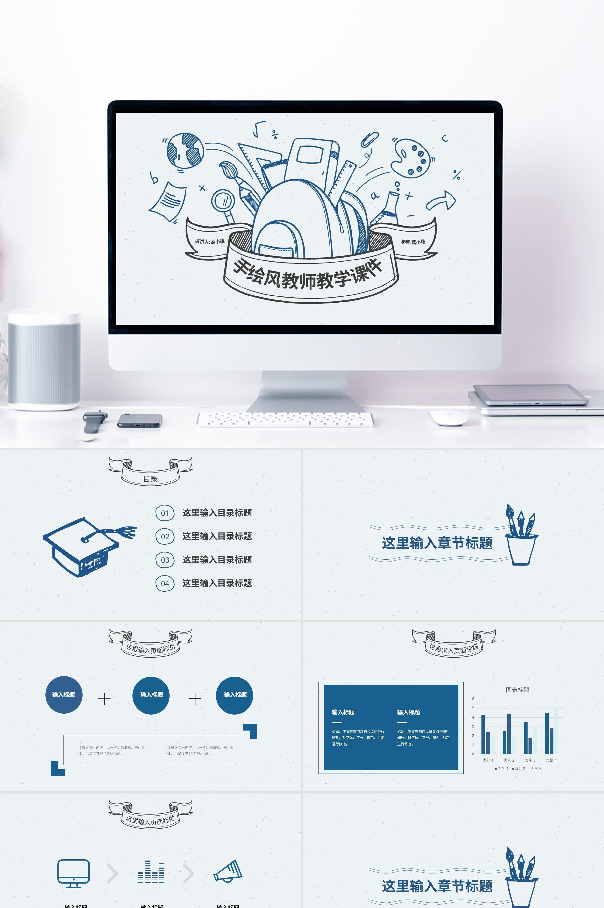 蓝灰手绘风带动效教师教学课件PPT模板
