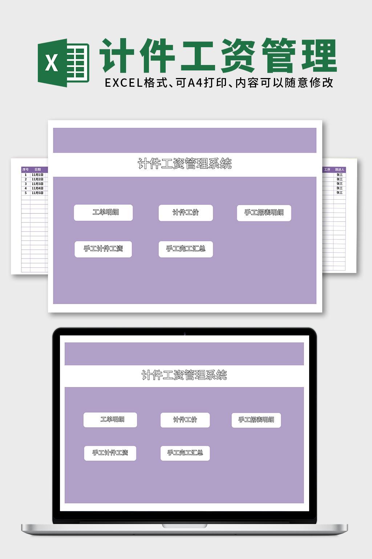 财务会计紫色计件工资管理系统Excel表格模板