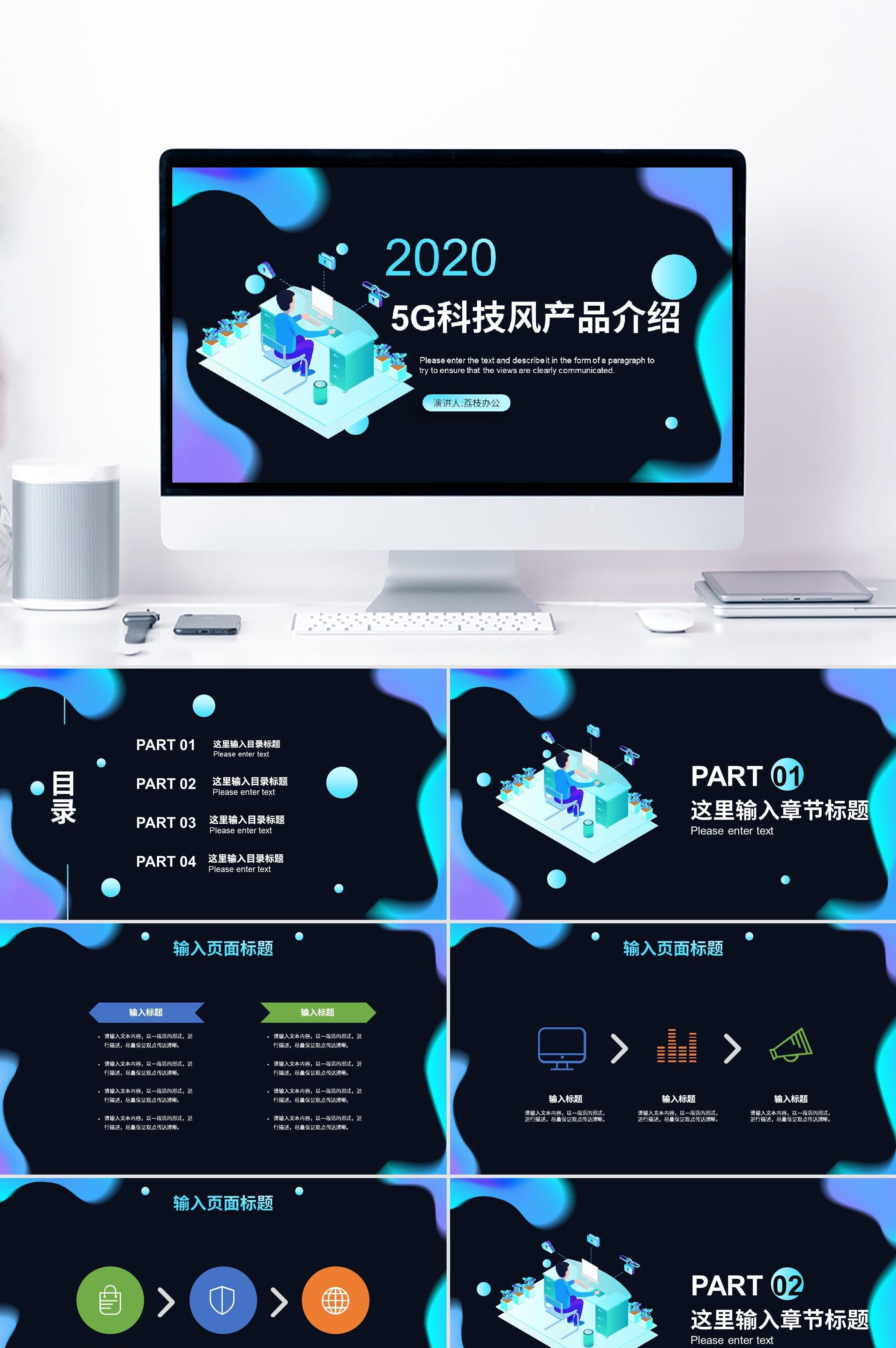 蓝紫渐变带动效5G科技风产品介绍PPT模板
