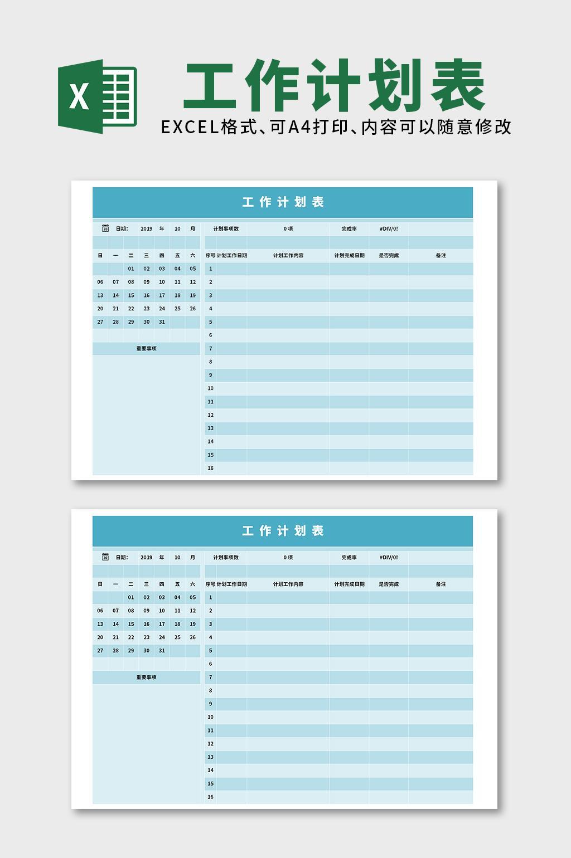 产品运营运营计划表月度工作计划表excel表格模板(重复)