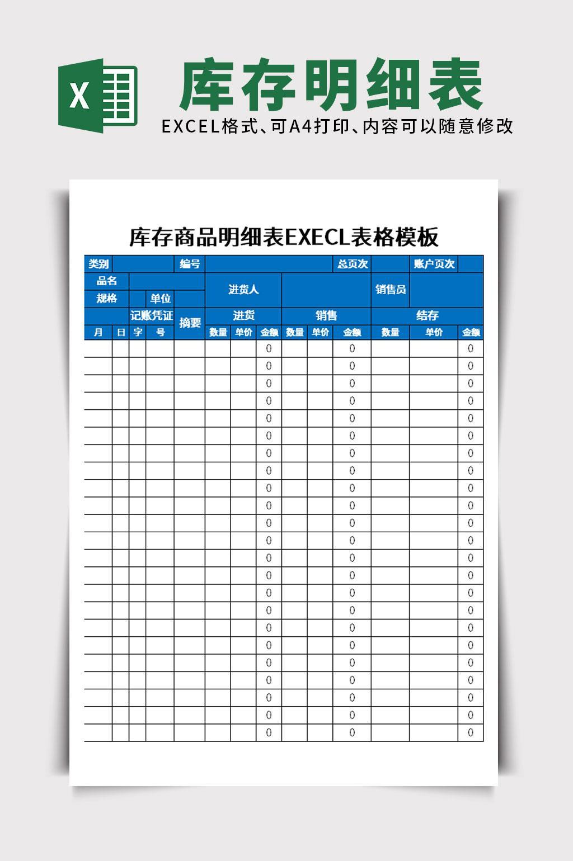 库存商品明细表EXECL表格模板