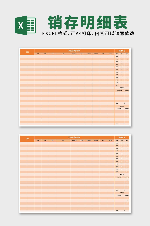 进销存明细表excel表格模板