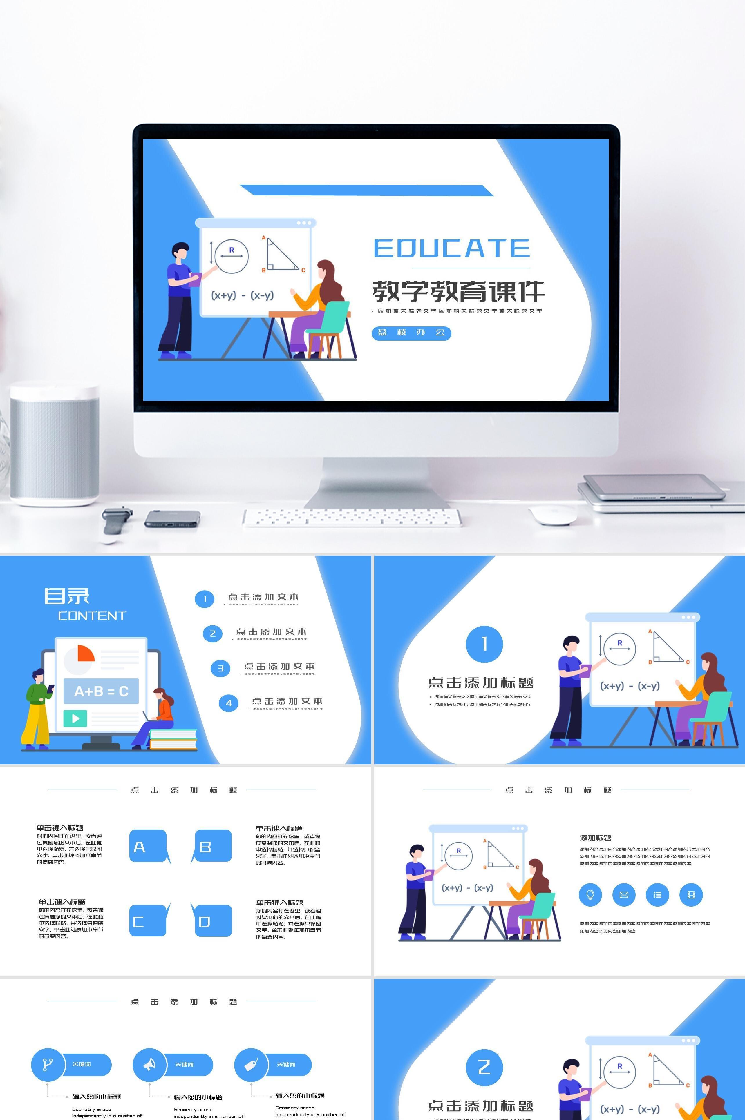 创意教学教育课件PPT幻灯片模板设计下载