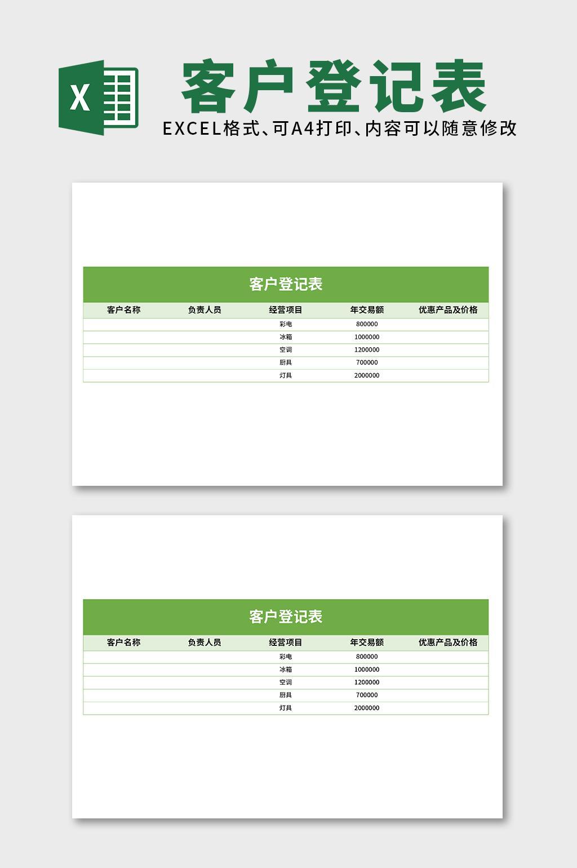 公司日常管理客户登记表excel表格模板