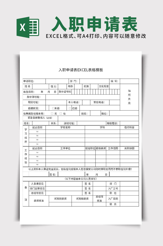 入职申请表EXCEL表格模板