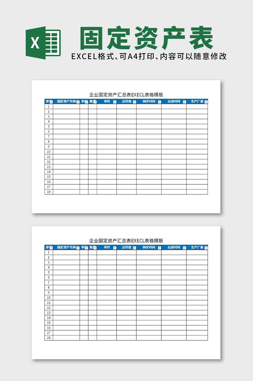 行政人事企业固定资产汇总表EXECL表格模板