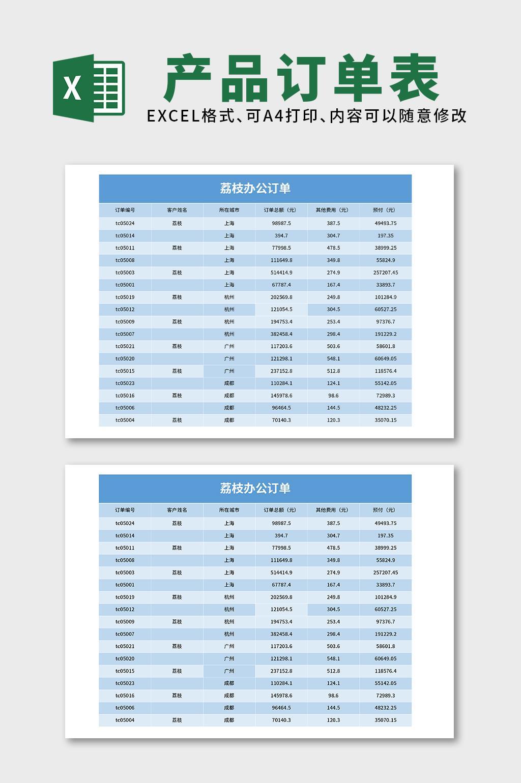 产品订单表excel表格模板