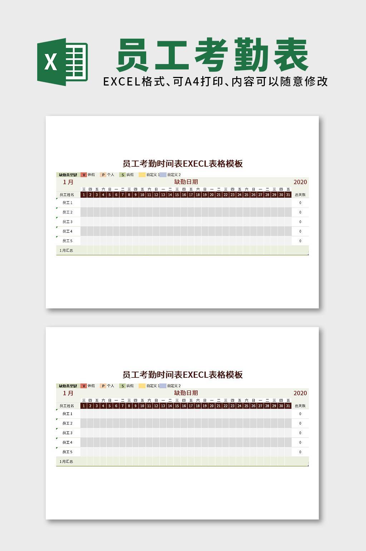 行政人事员工考勤时间表EXECL表格模板