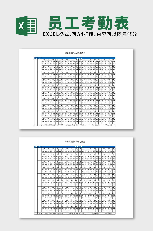 考勤情况表execl表格模板