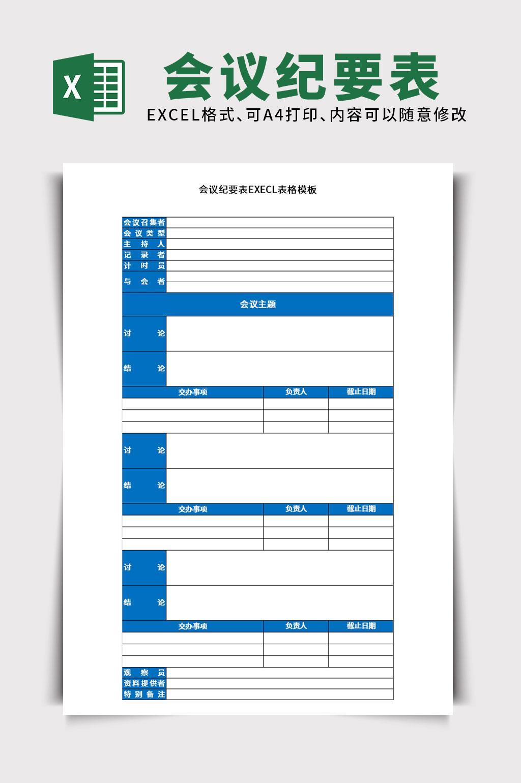 会议纪要表EXECL表格模板
