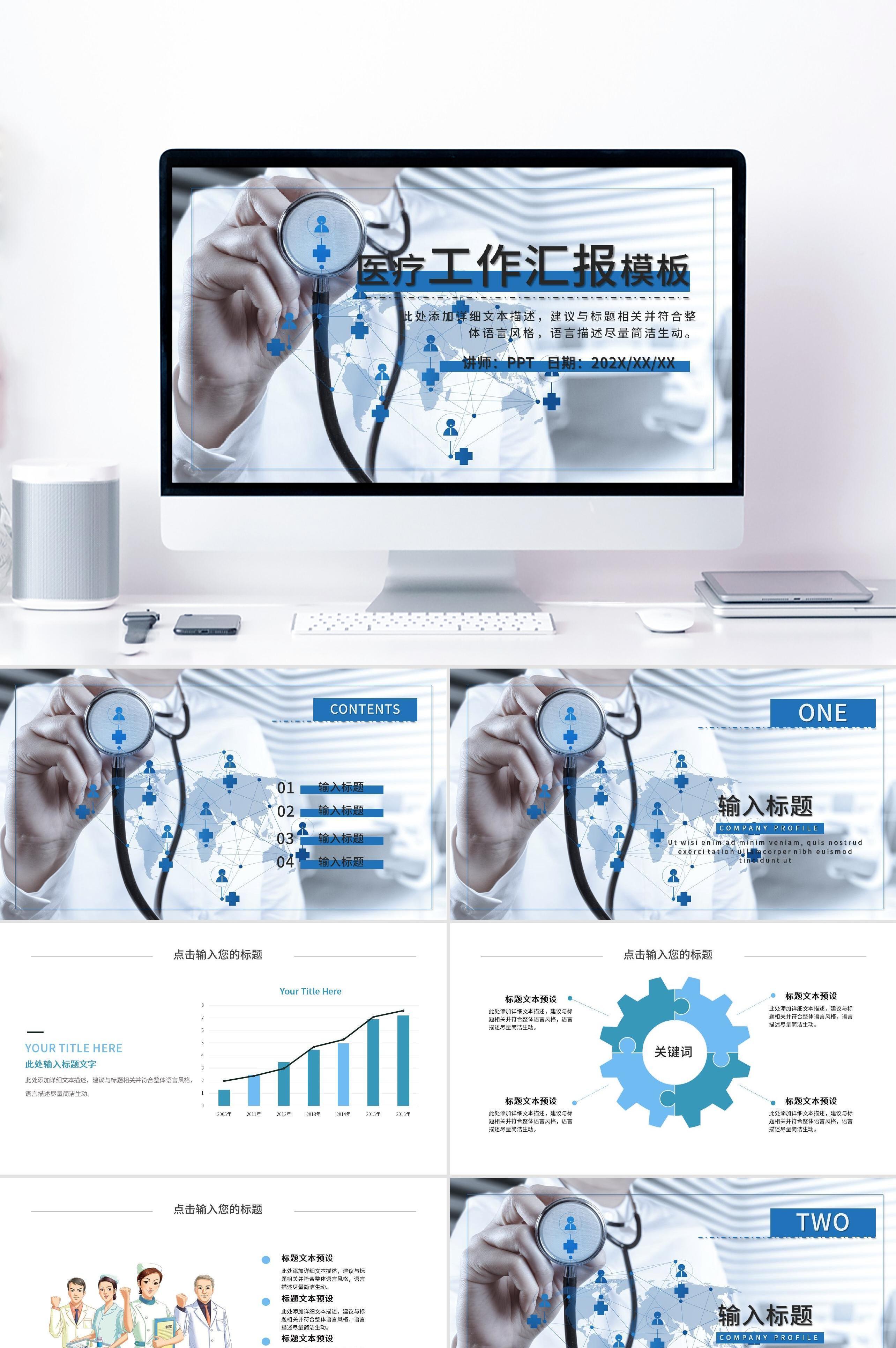 简约医疗工作总结PPT模板