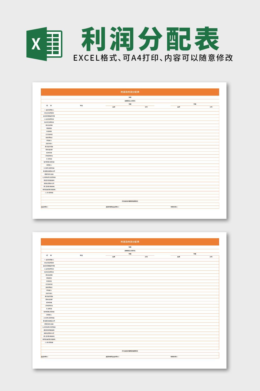 财务会计利润及利润分配表excel表格模板