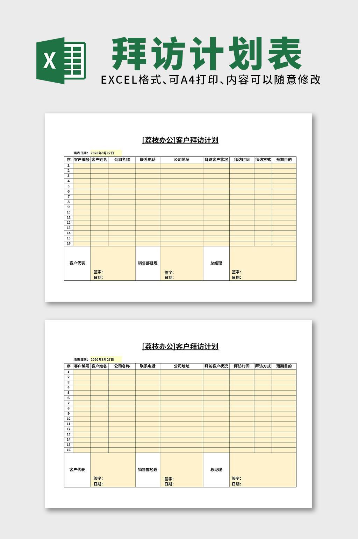 公司日常管理客户拜访计划excel表格模板