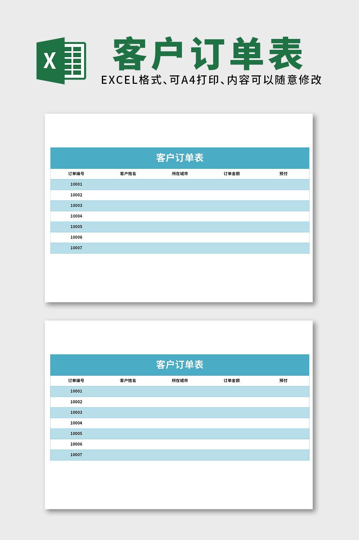 公司日常管理客户订单excel表格模板