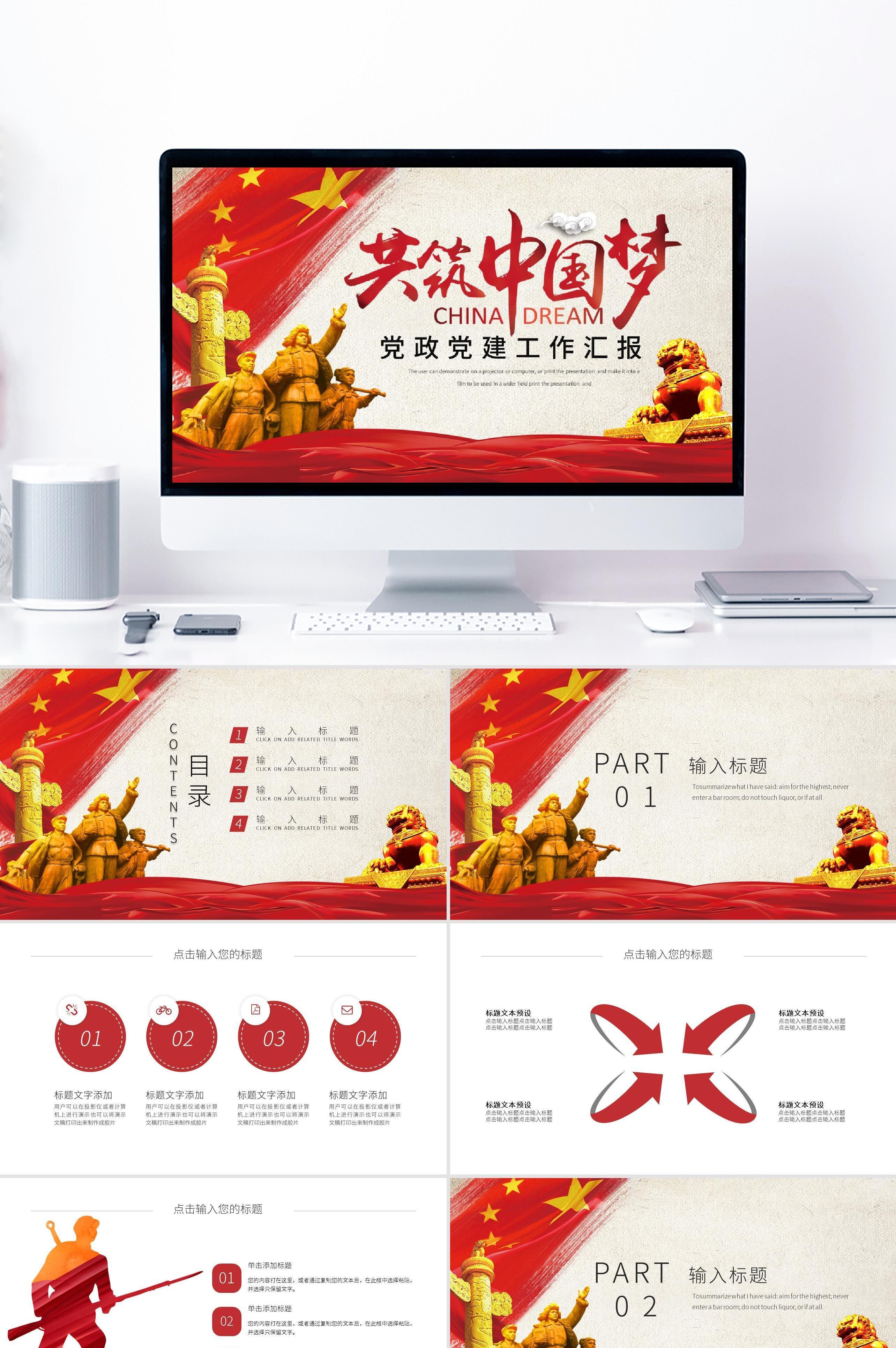 红色大气共筑中国梦党政党建工作汇报PPT模板