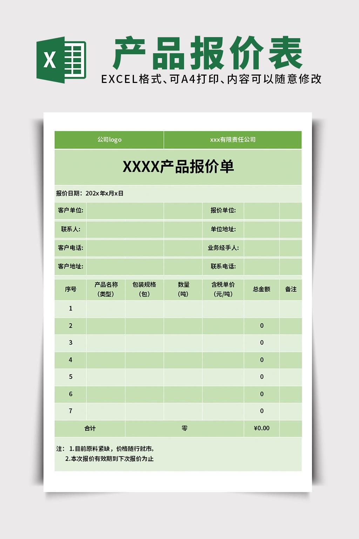 产品运营产品报价表excel表格模板