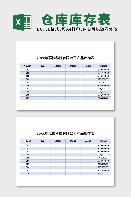 仓库库存管理表excel表格模板
