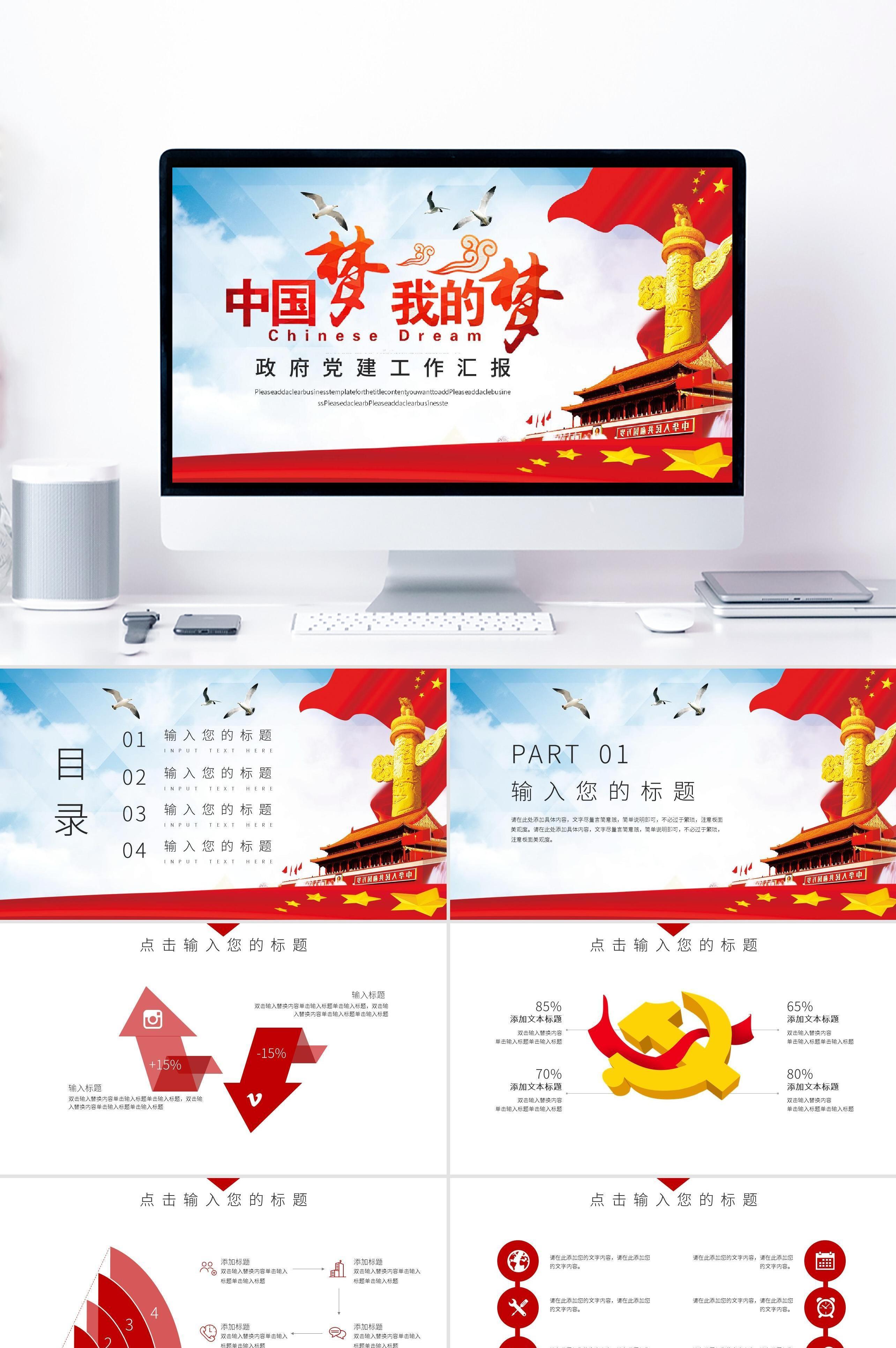 红色大气中国梦党政党建工作总结汇报PPT模板
