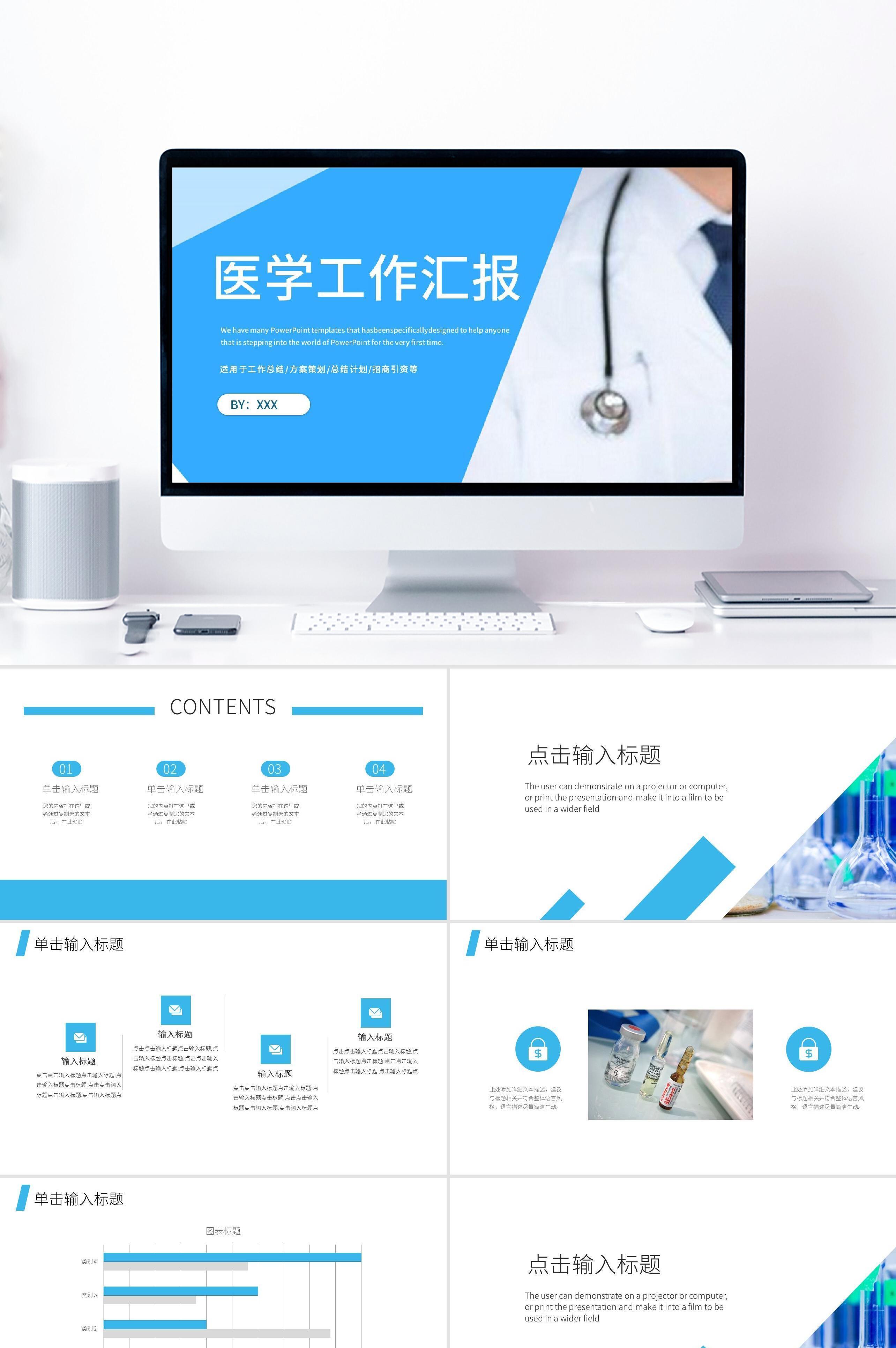 蓝色时尚医学医疗工作总结汇报PPT模板