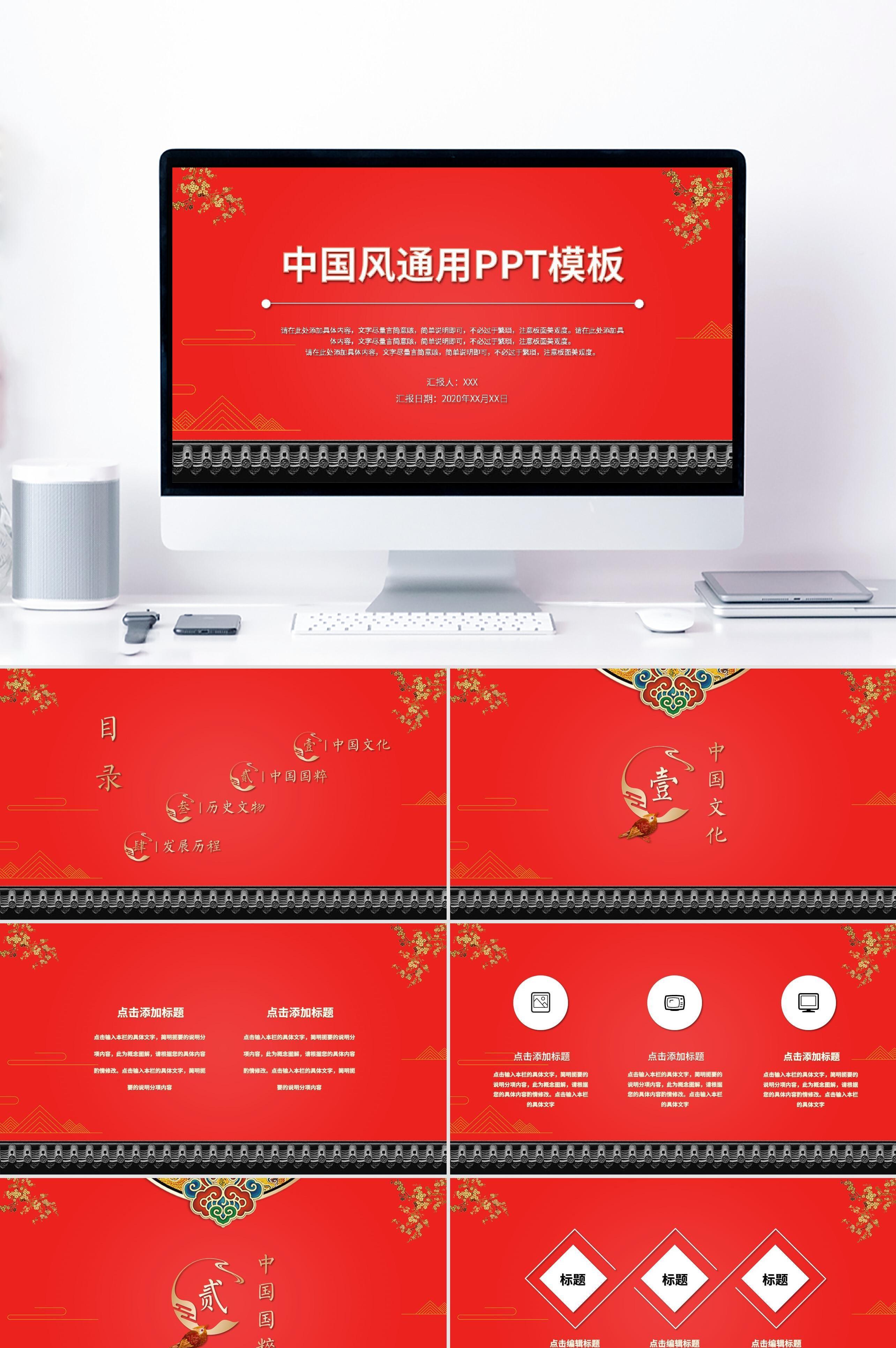 中国风大气典雅中国风文化通用PPT模板