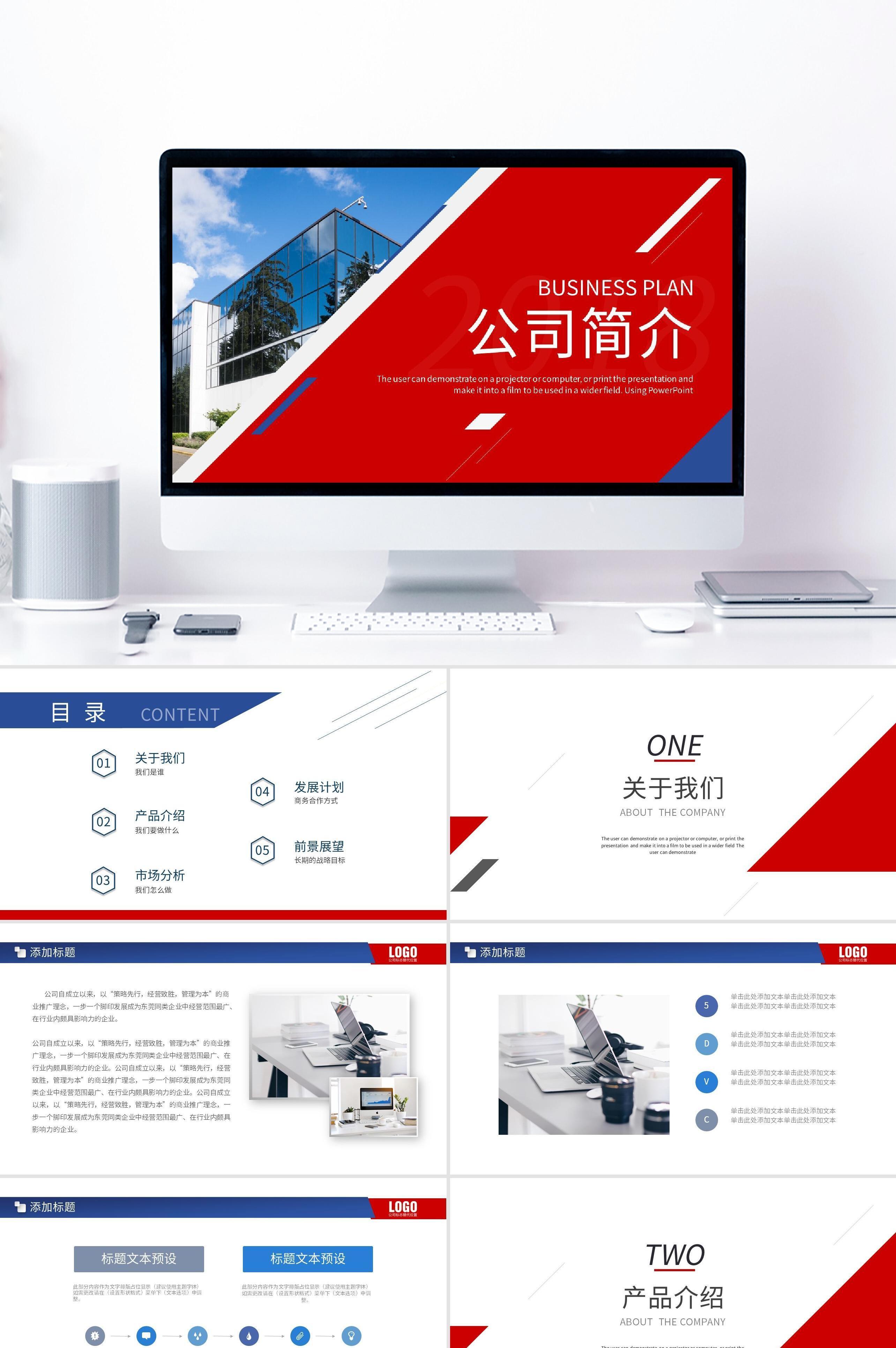 商务简约公司简介企业培训PPT模板