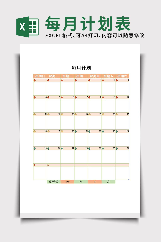 个人日常每月计划表excel表格模板