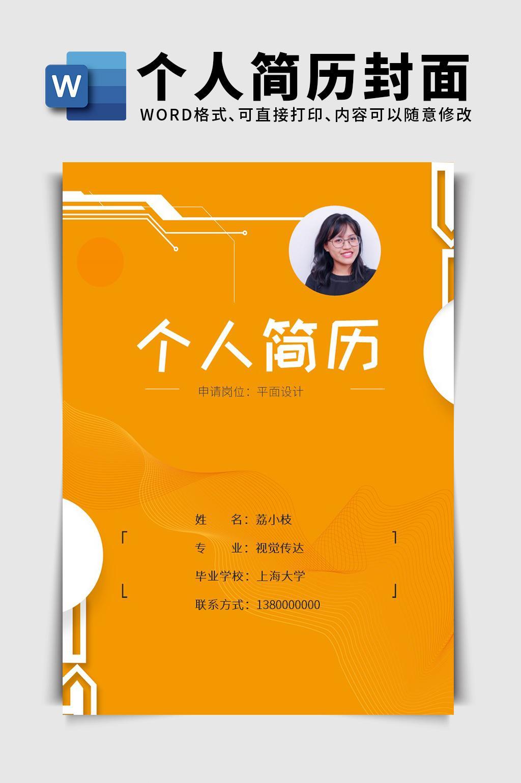 橙色简约科技线条求职简历封面设计word文档模板