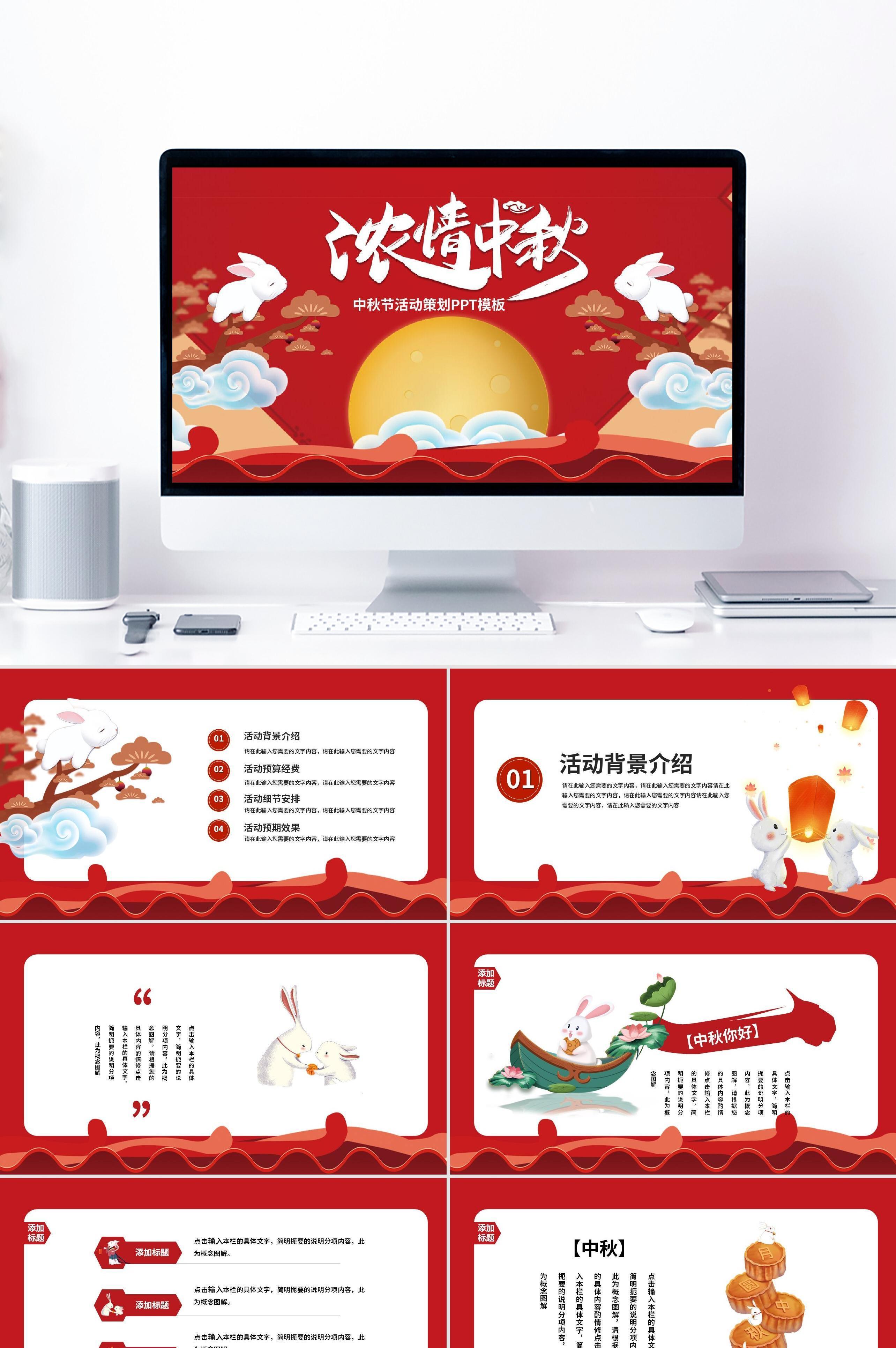 红色喜庆中秋节活动策划PPT模板