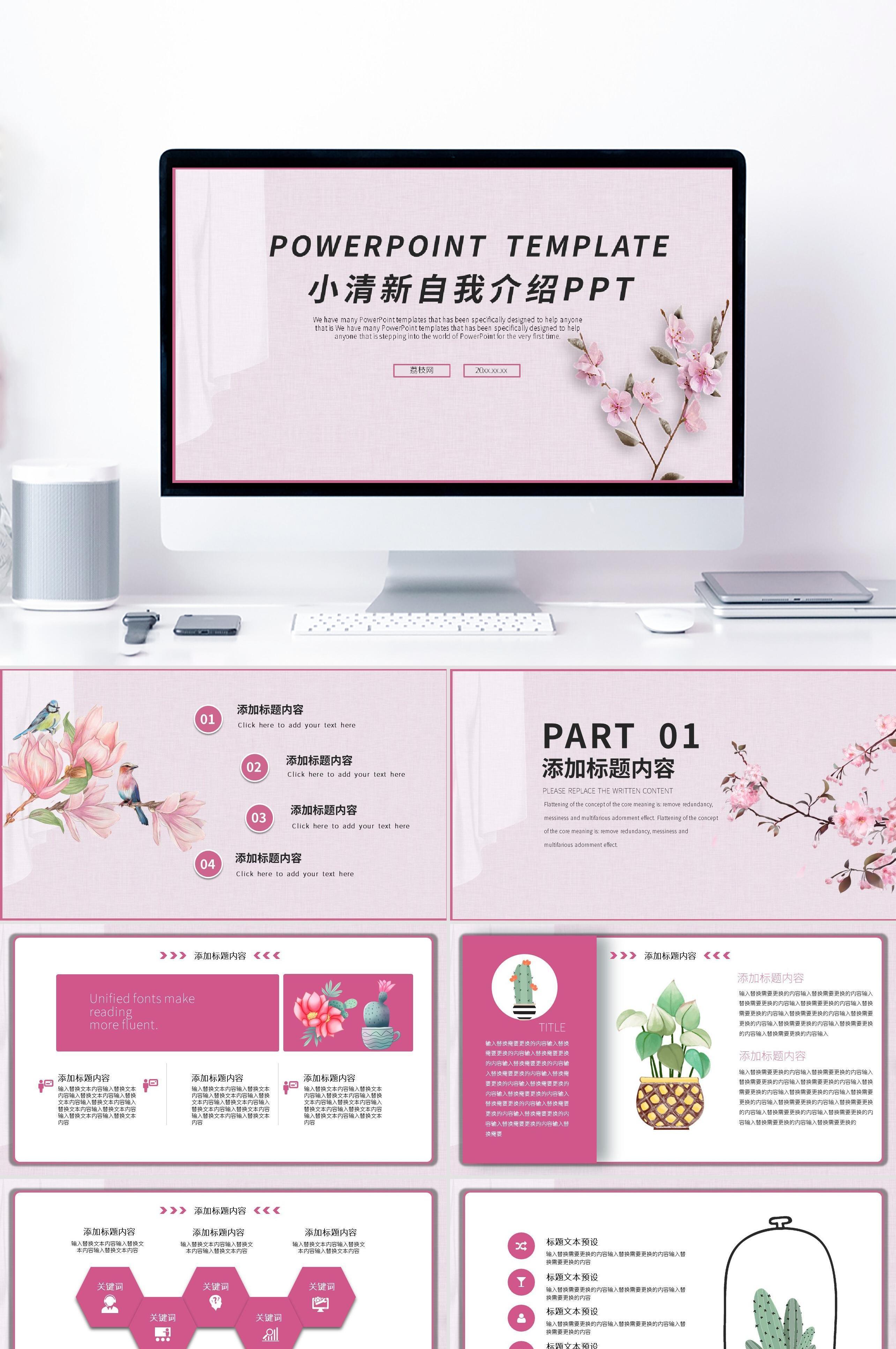粉色清新自我介绍PPT模板