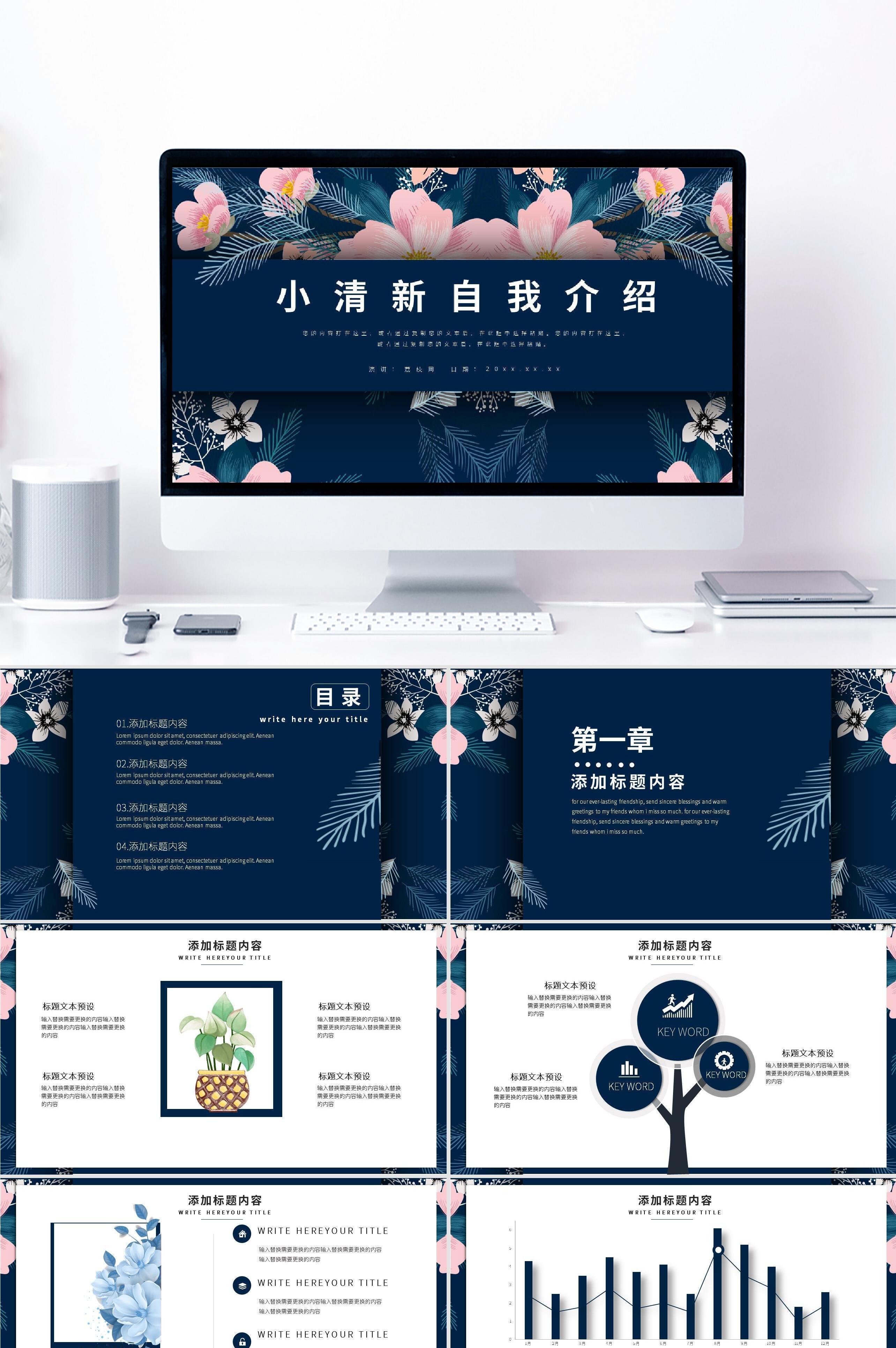 蓝色小清新花卉自我介绍PPT模板