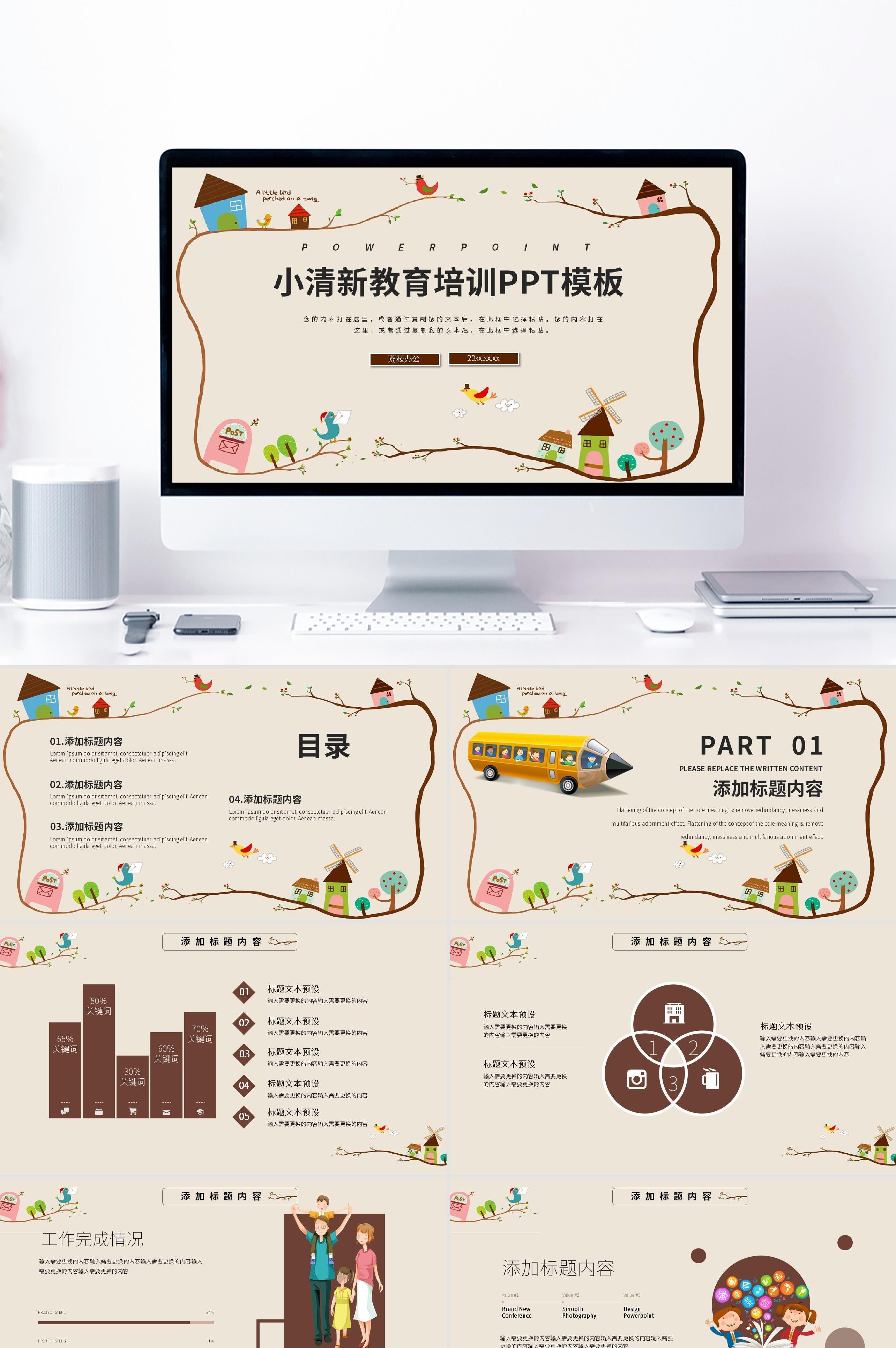 小清新教师说课教育培训PPT模板