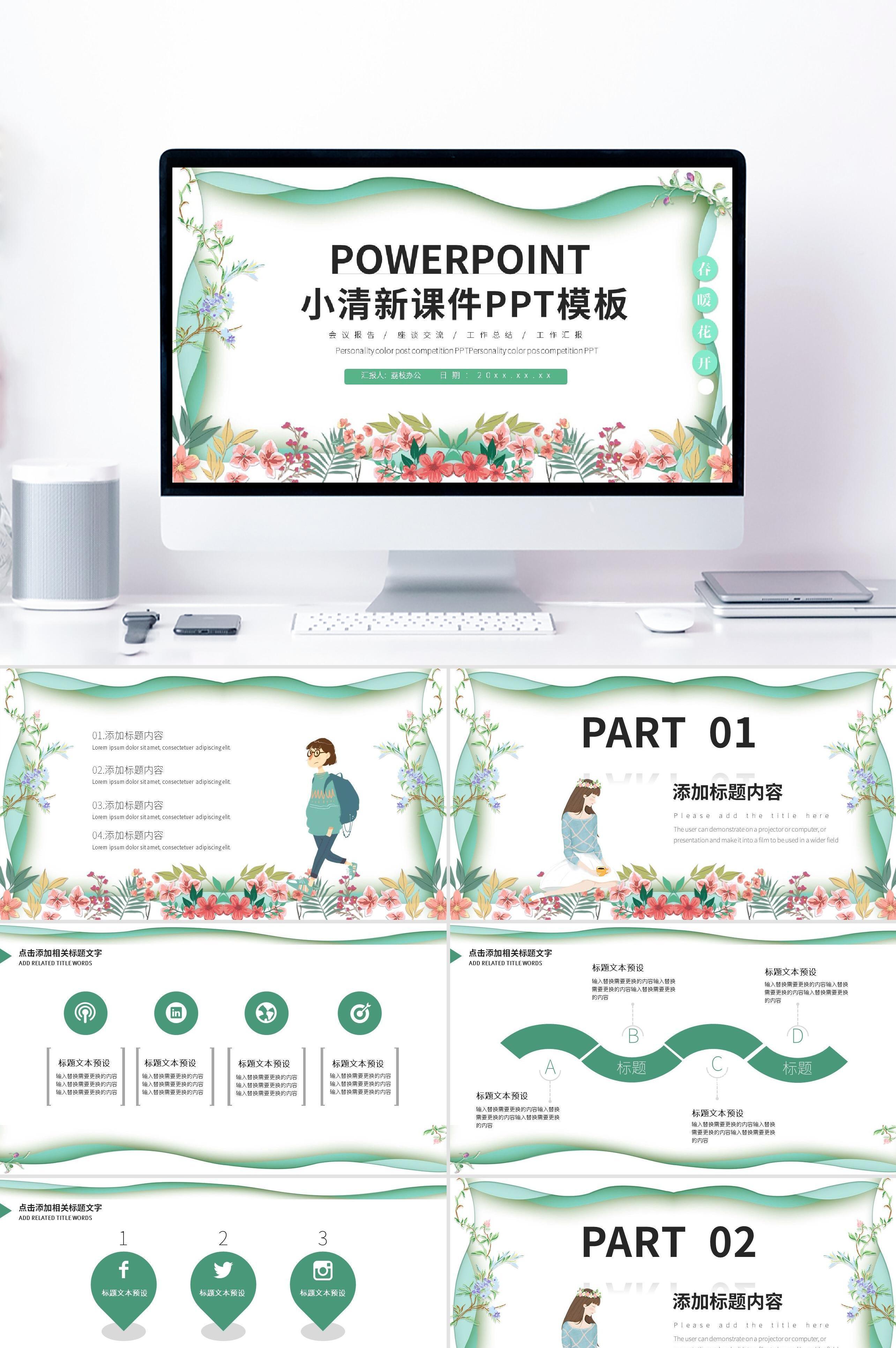 绿色小清新教学课件PPT模板