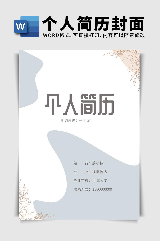清新淡雅风求职简历封面设计word文档模板