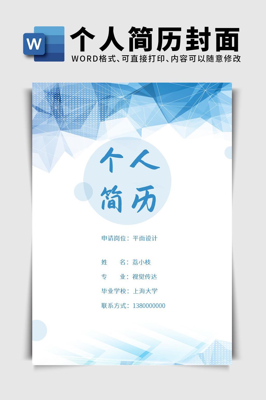 蓝色简约科技感不规则图形求职简历封面设计word文档模板