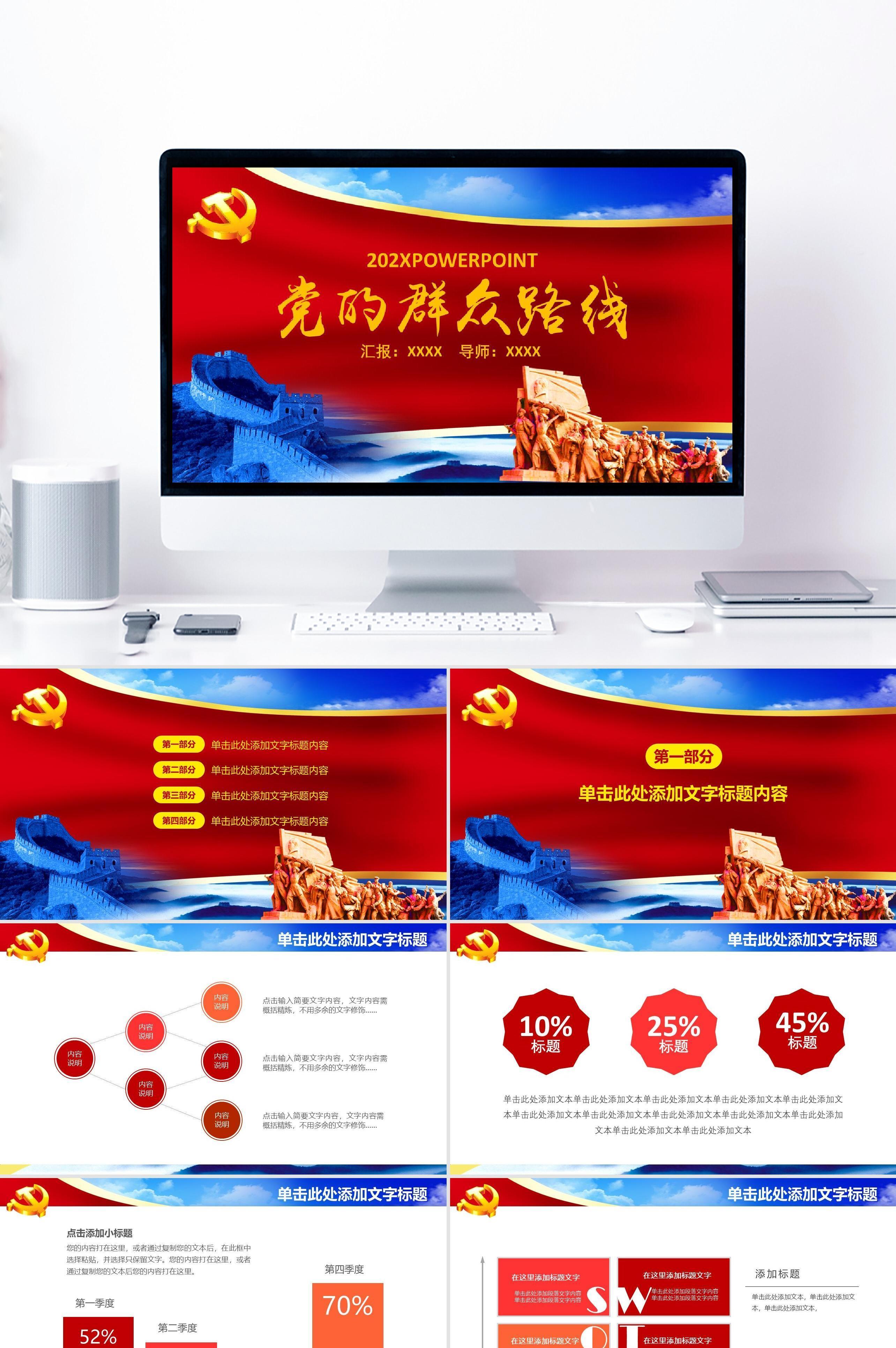 党的群众路线教育实践活动党建党课学习心得汇报PPT模板