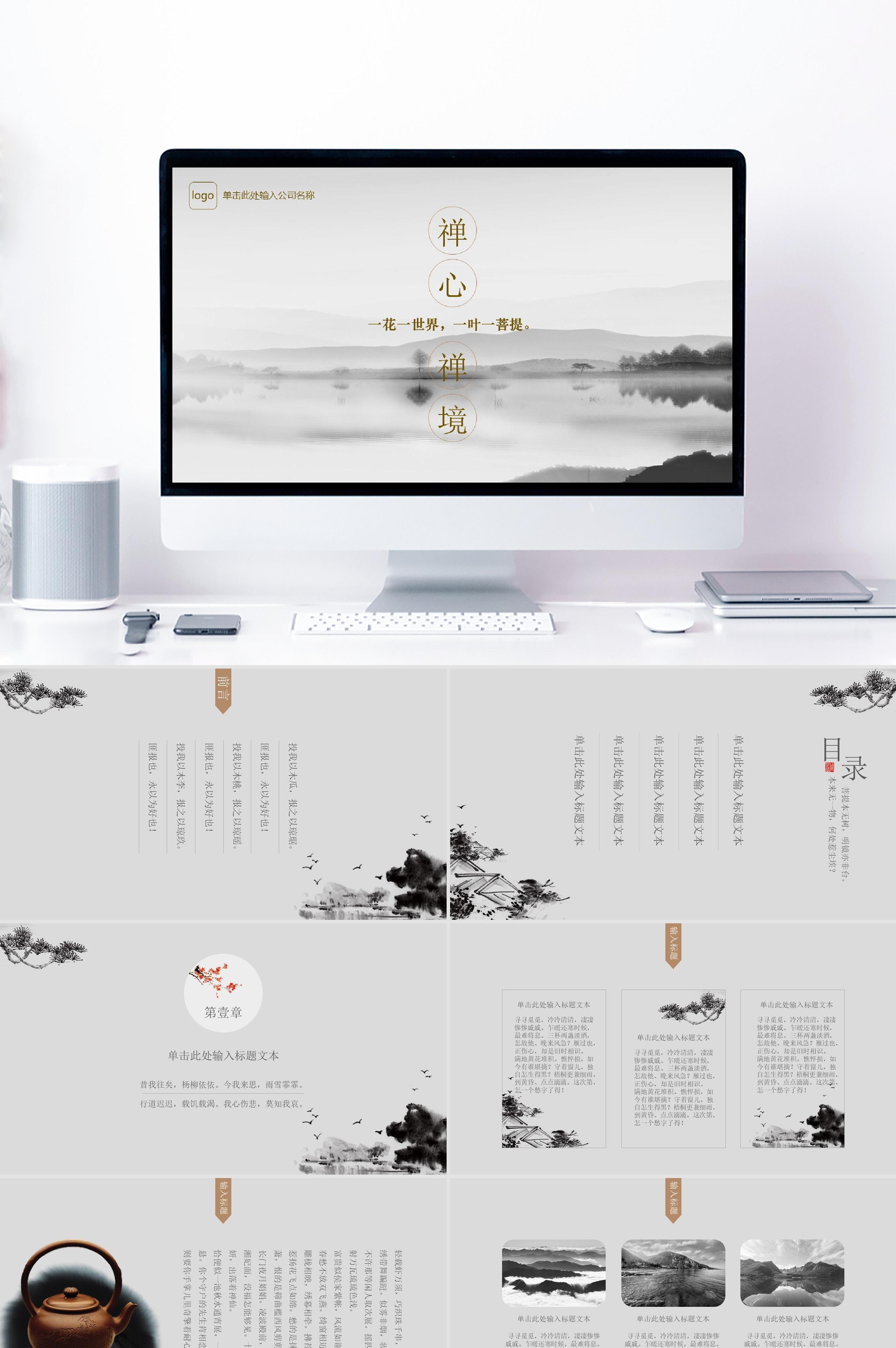 中国风简约商务通用茶文化古典文化宣传PPT模板