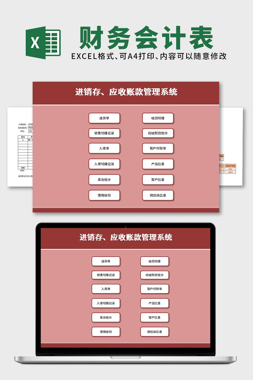 进销存、应收账款管理系统excel表格模板