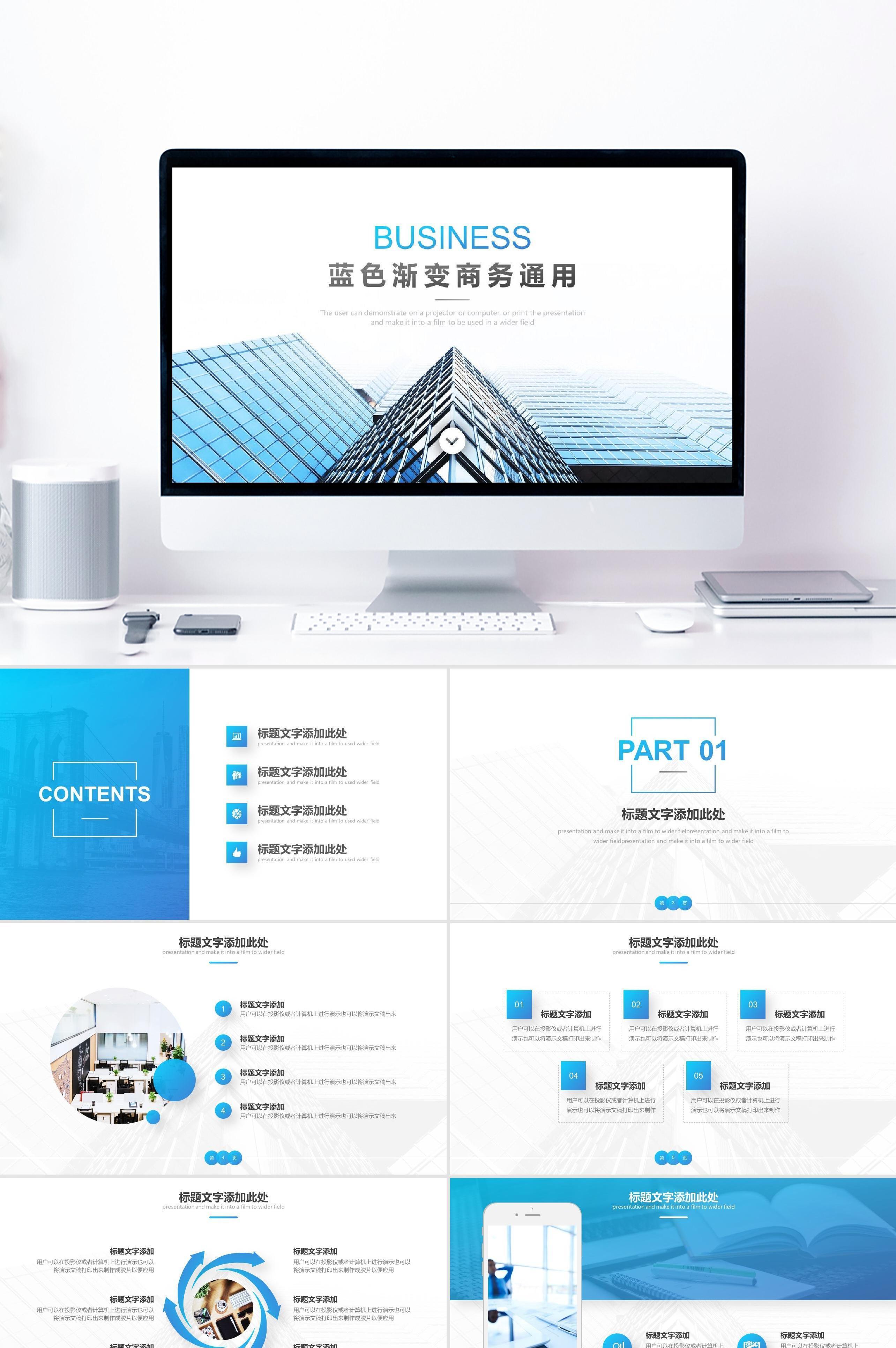 蓝色渐变商务公司宣传简介工作总结汇报PPT模板