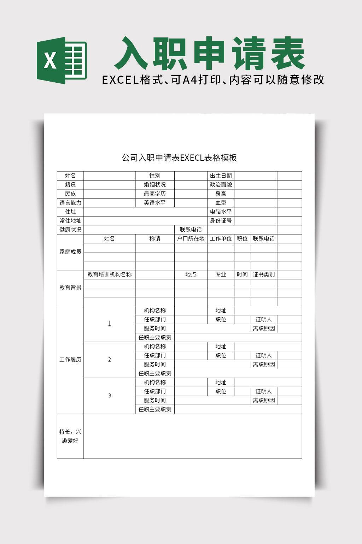 公司入职申请表EXECL表格模板