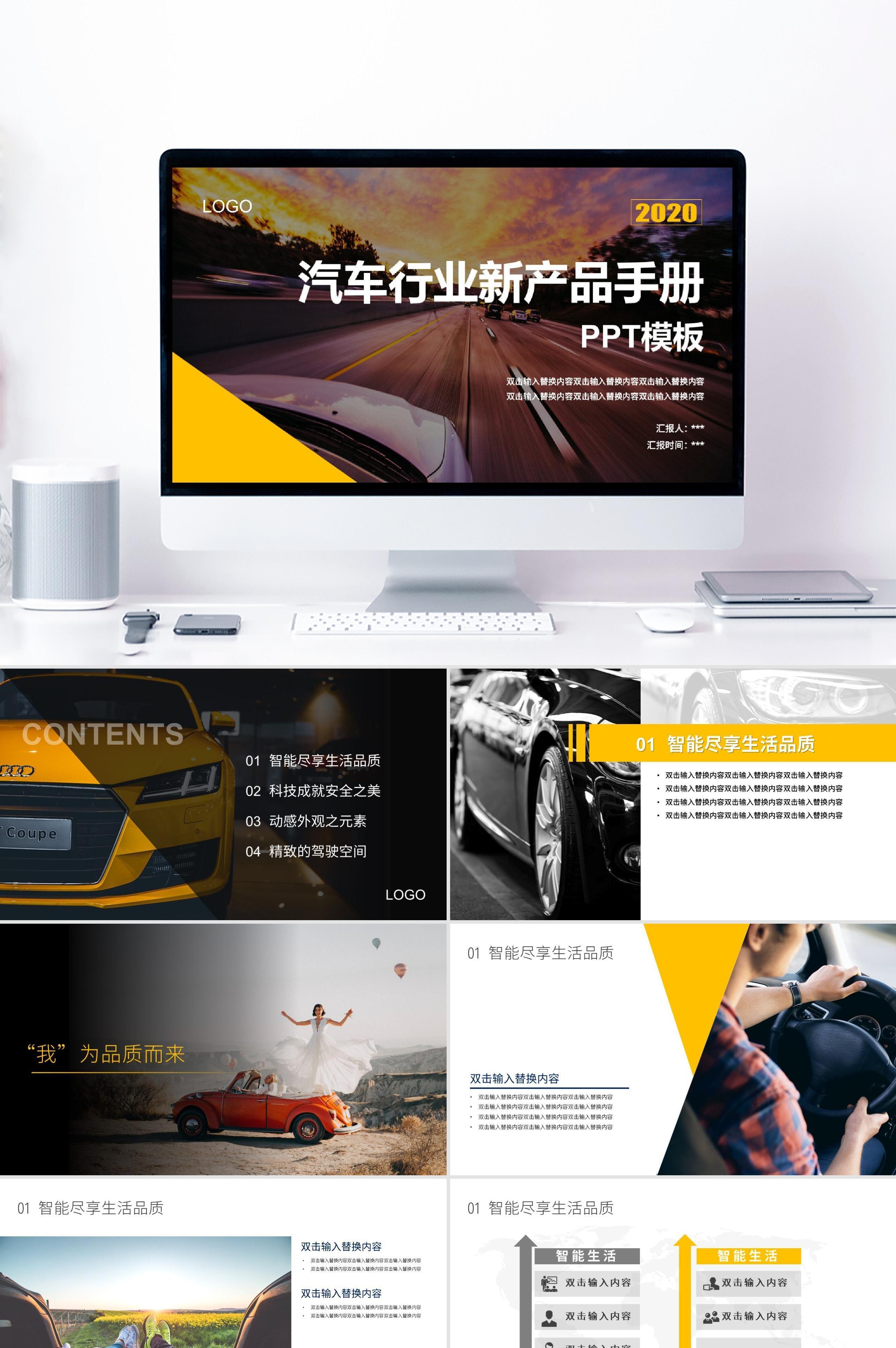 汽车行业新产品手册PPT模板