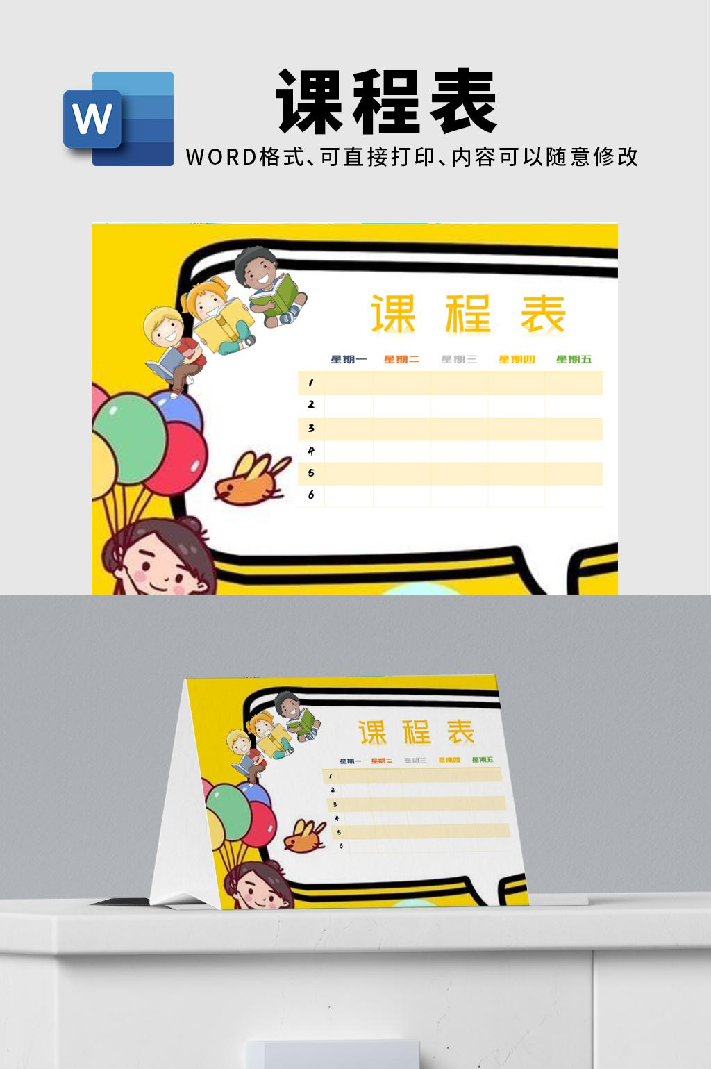 卡通金色课程表word模板
