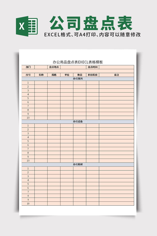 办公用品盘点表EXECL表格模板