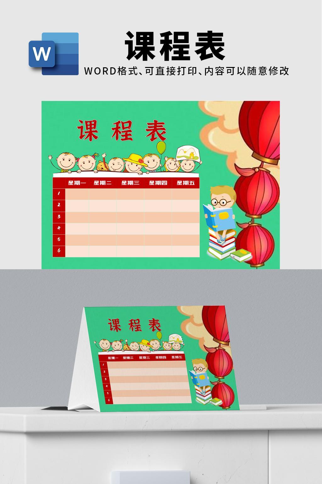 中国风红色灯笼课程表word模板