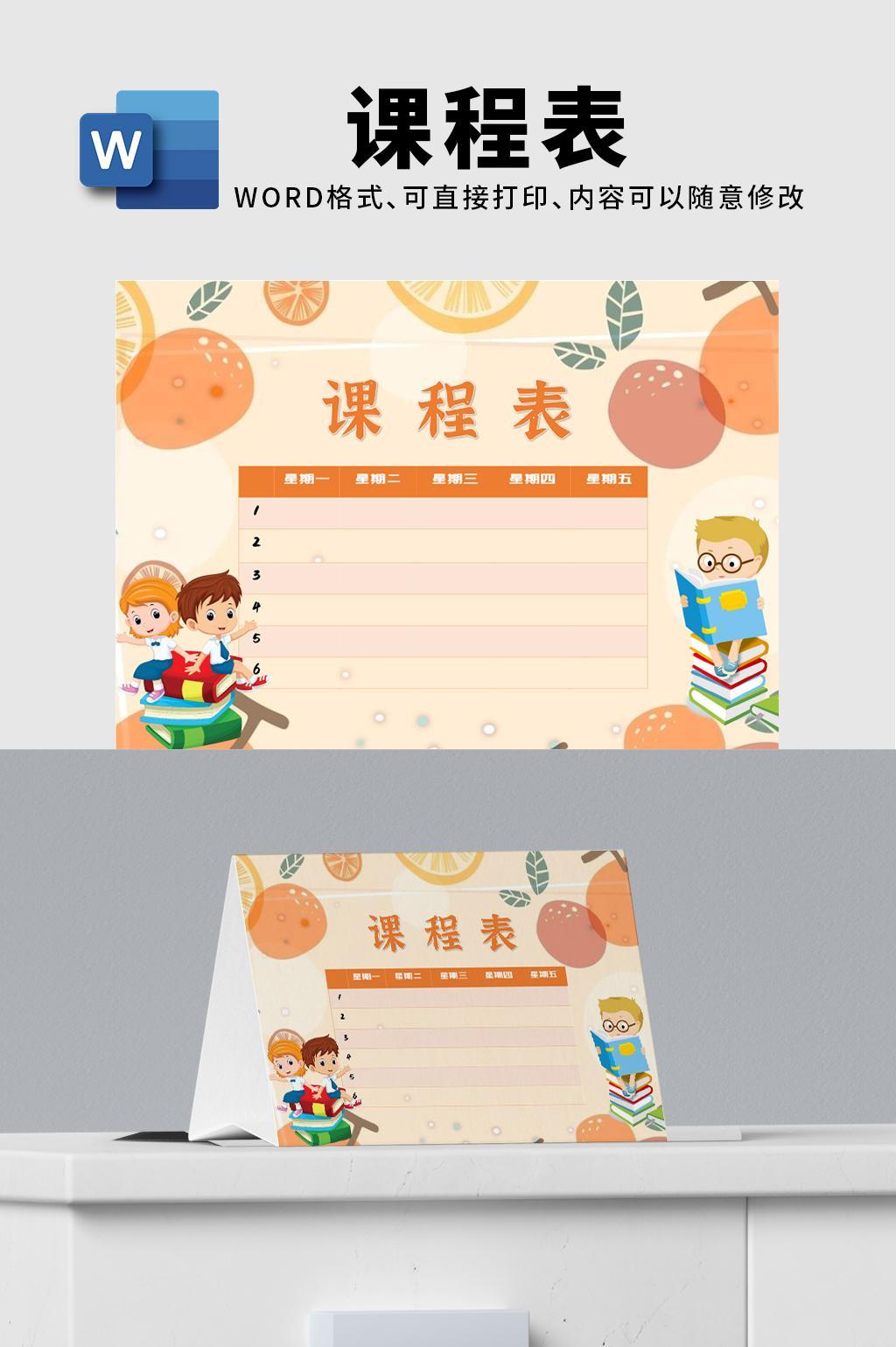 简约手绘水果课程表word模板