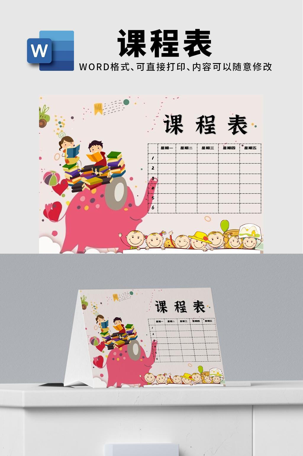 粉色大象课程表word模板
