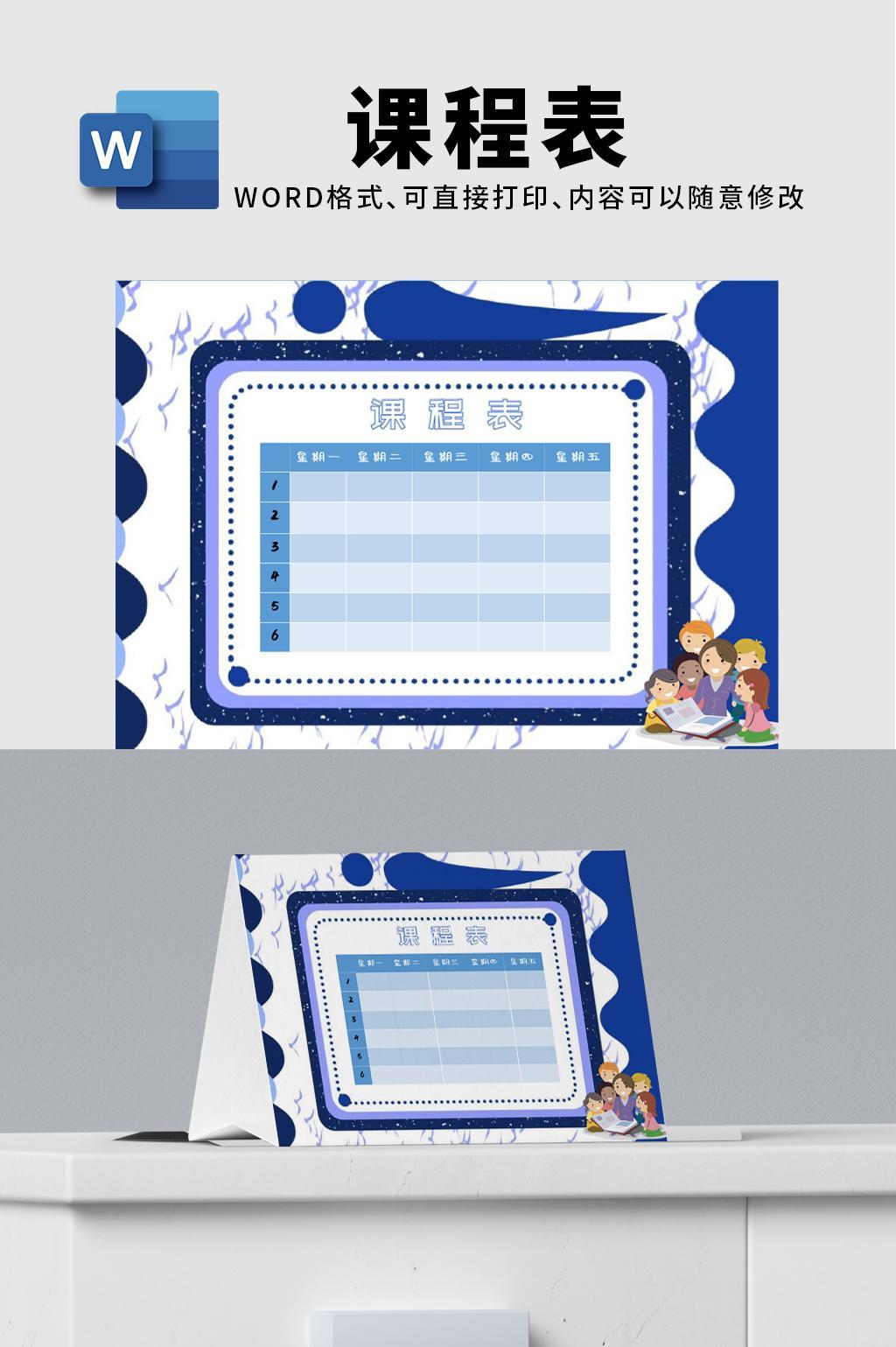 蓝色创意课程表word模板